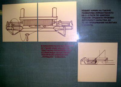 Индустриална революция 1
