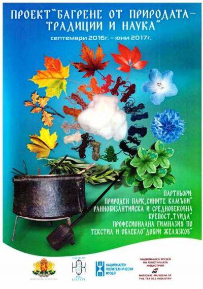 Багрене от природата - традиции и наука 1