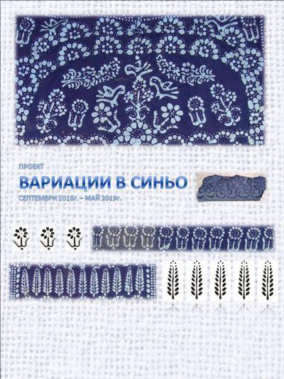 Вариации в синьо 1