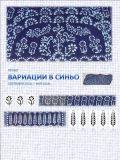 Вариации в синьо - Музей на текстилната индустрия - Сливен