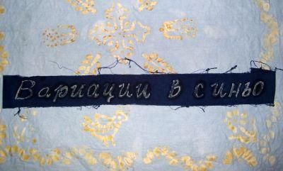 """Изложба """"Вариации в синьо"""" 1"""