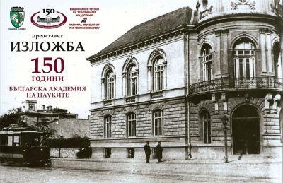 """Изложба """"150 години Българска академия на науките"""" 1"""